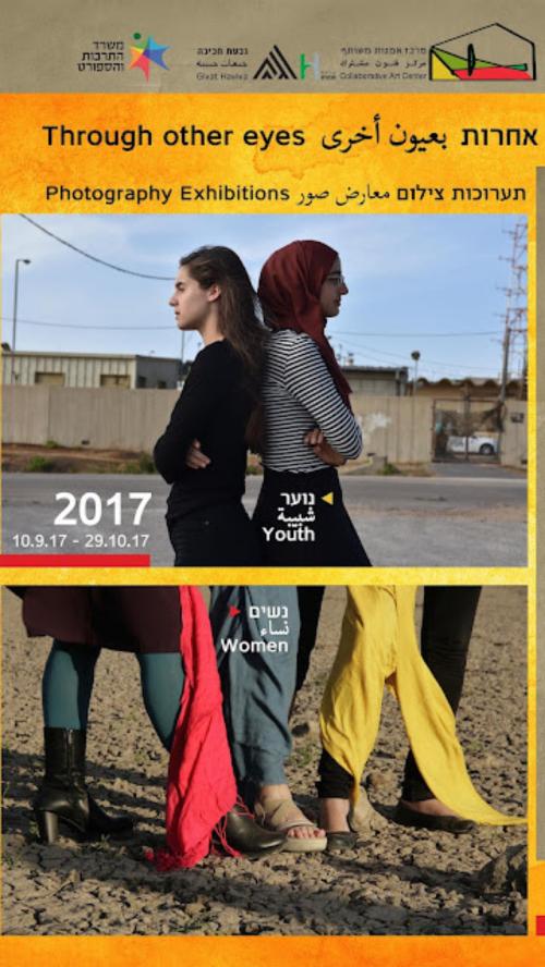 بعيون أخرى – نساء 2017