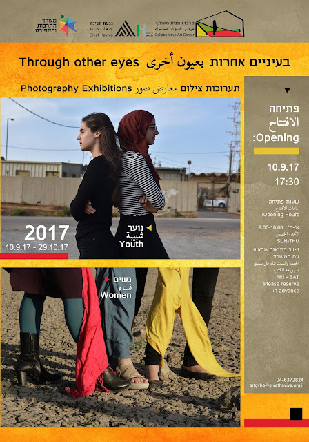 We Were Born Here - Through Other Eyes 2017 Photography Exhibition